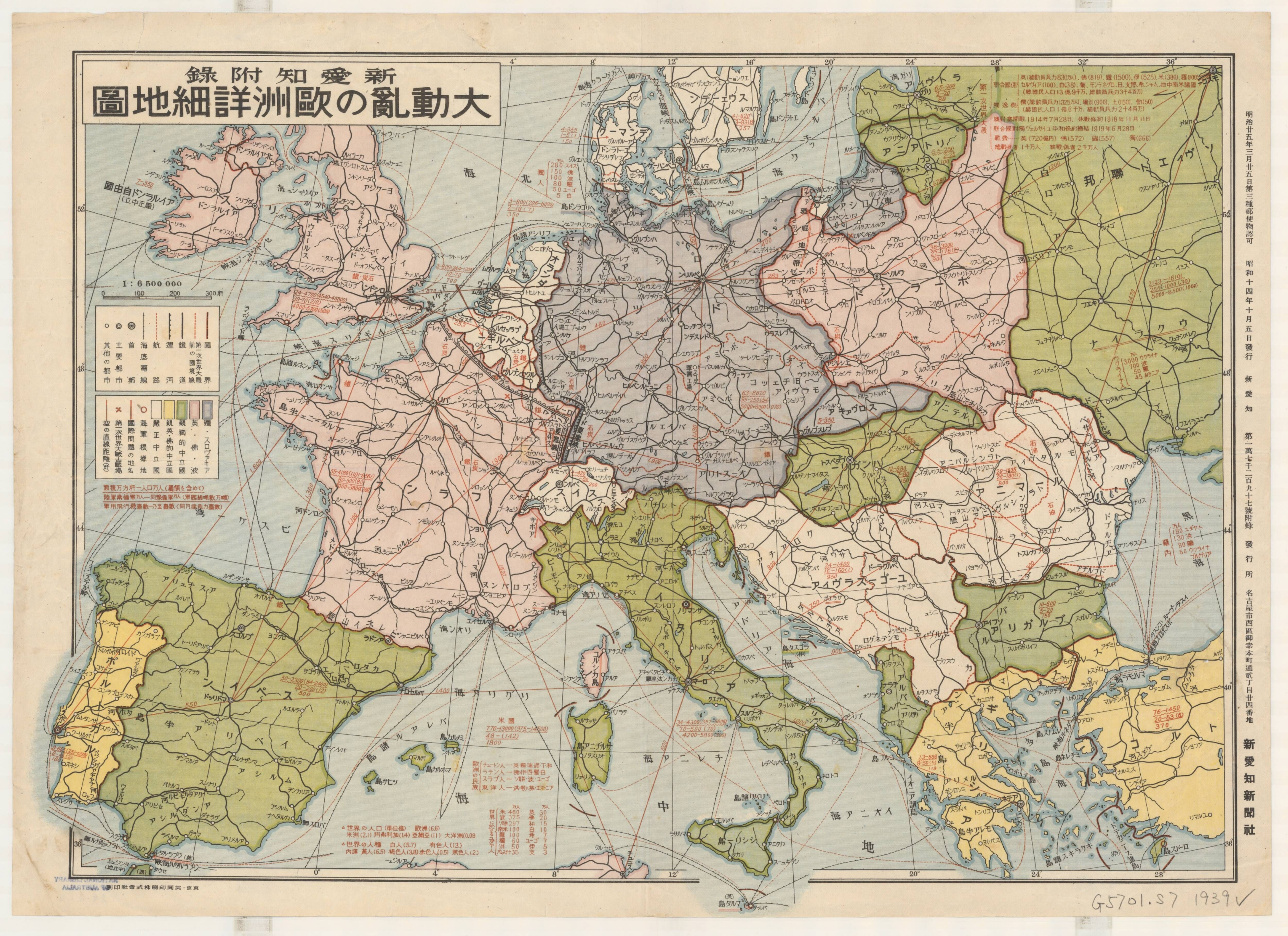 1939 Japanese Map Of Europe Map Europe Japan Nippon Mapping