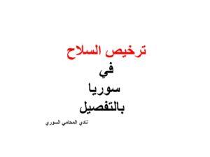 ترخيص السلاح في سوريا بالتفصيل Arabic Calligraphy