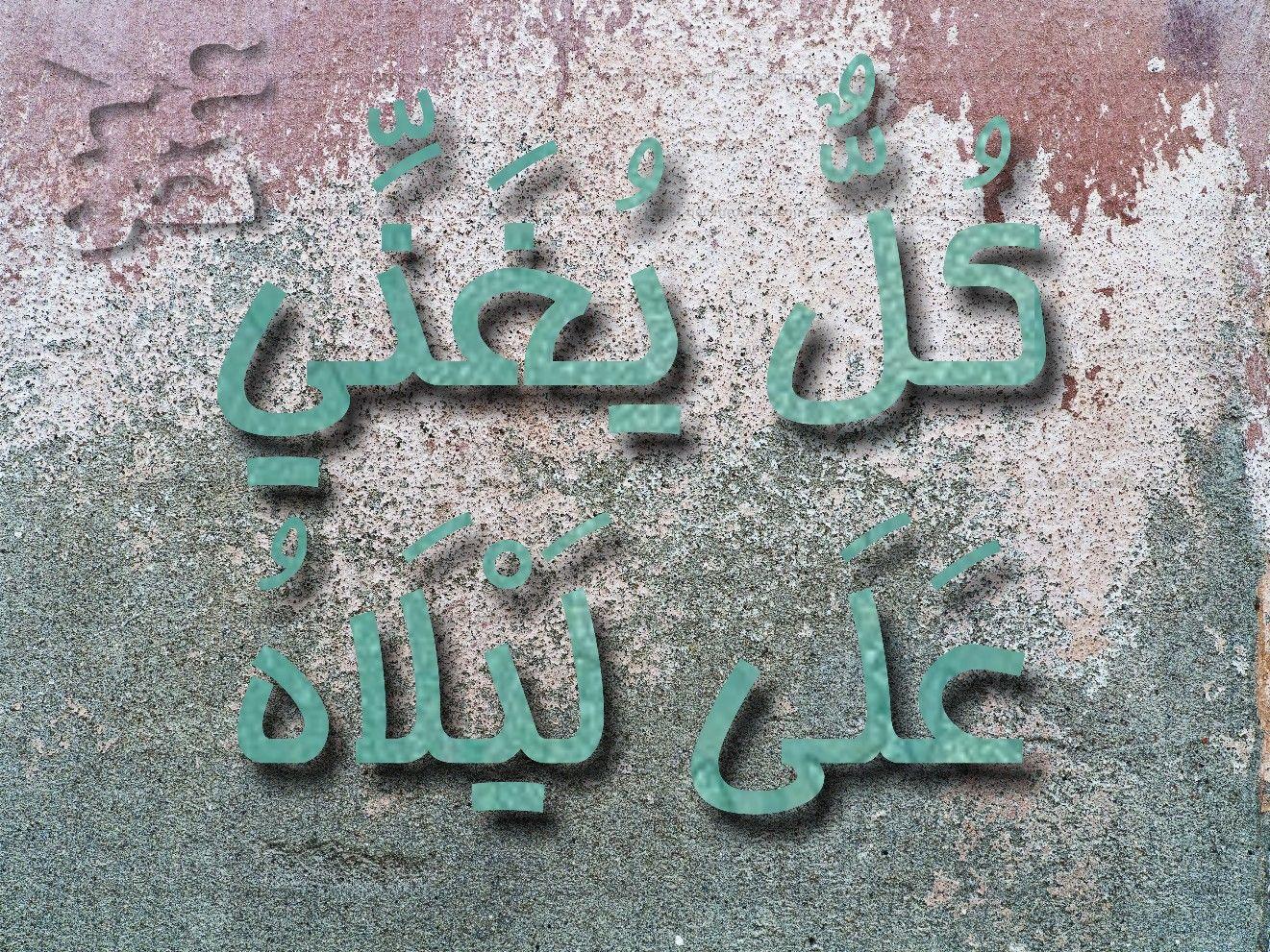 كل يغني على ليلاه Calligraphy Graphic Arabic Calligraphy