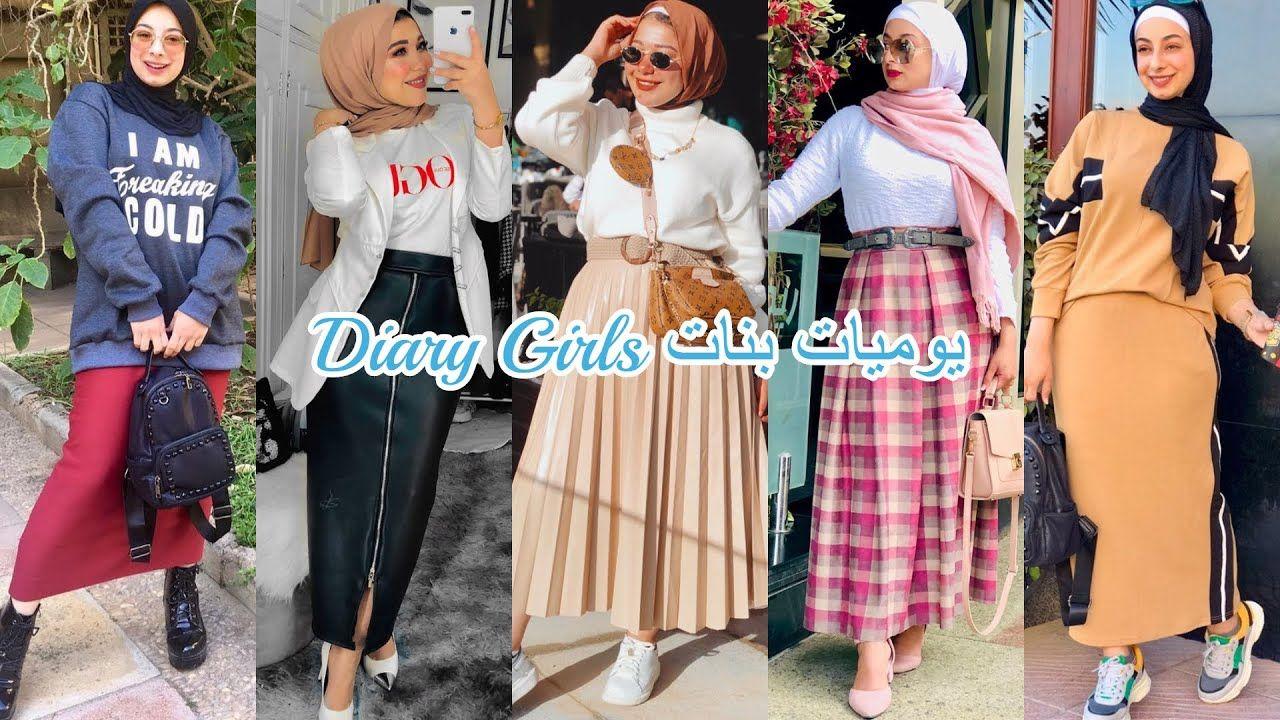 اجمل ملابس بنات محجبات 2020 2021 ملابس خريف شتاء 2021 ملابس المراهقات Hijab Outfit Outfits Youtube