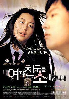 Windstruck (내 여자친구를 소개합니다) (Korean Movie)