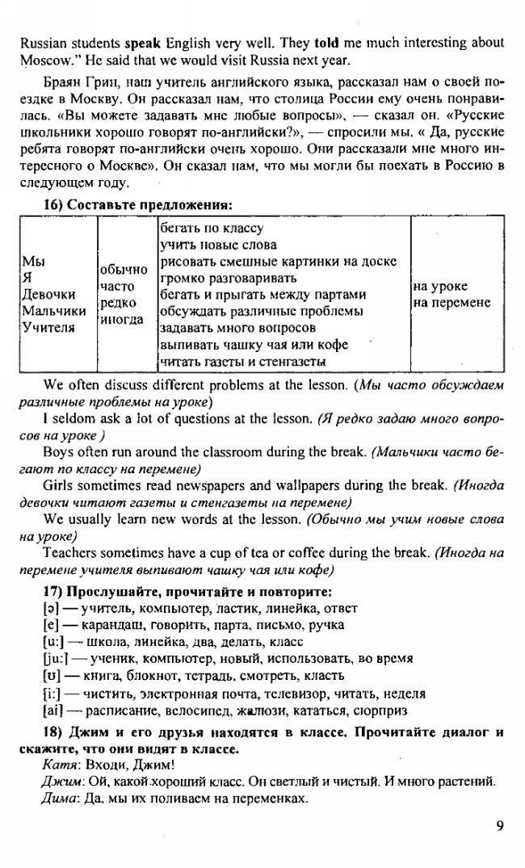 Сборник упражнений по математике 3 класс шклярова скачать бесплатно торрент