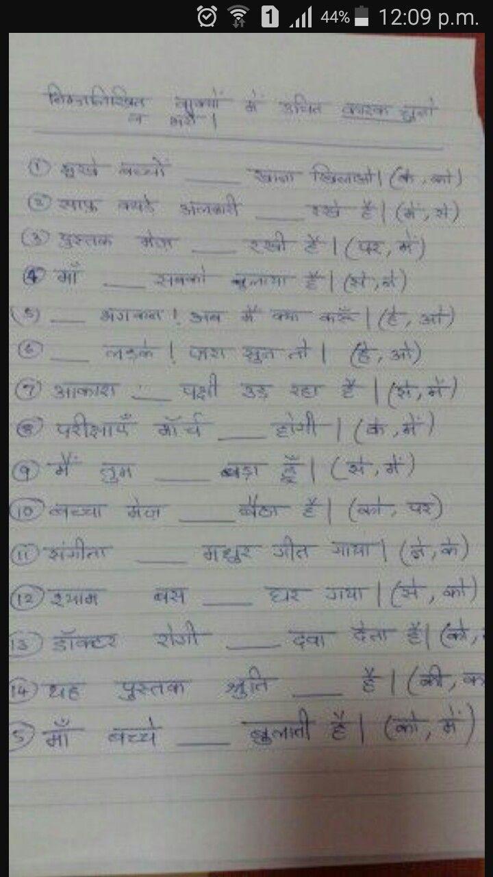 Karak worksheet ..hindi grammar   Hindi worksheets [ 1280 x 720 Pixel ]