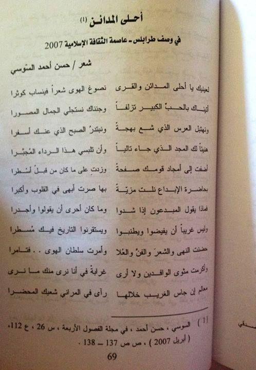 طرابلس تاريخ و فخر لكل ليبي Tripoli Libya My Love