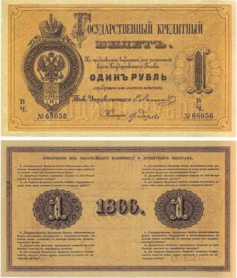 1866 1886 Mani Money Notes Money Coins
