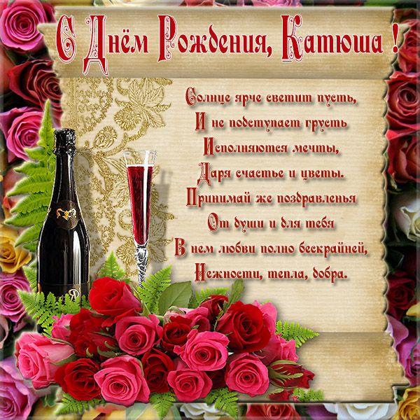 otkritka-s-pozdravleniem-katyusha foto 7