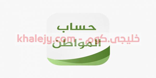 موعد صرف حساب المواطن في السعودية لشهر صفر 1442هـ سيتم ايداع البرنامج لجميع المواطنين في يوم الأحد الموافق 11 أكتوبر Tech Company Logos Vimeo Logo Company Logo