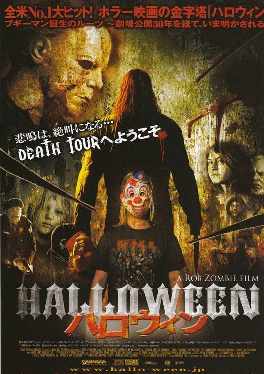 Halloween Rob Zombie Remake.Halloween 2007 H A L L O W E E N Rob Zombie Movie Posters