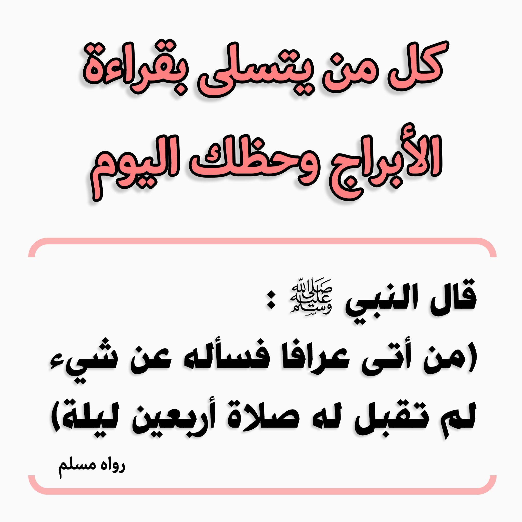 الأبراج Islam Keep In Mind Mindfulness