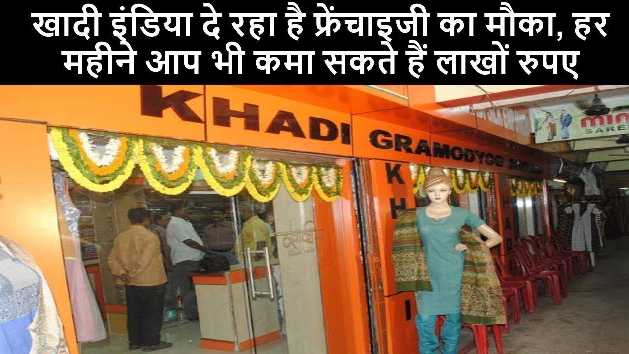 Business Idea How To Start Khadi Store With Franchise