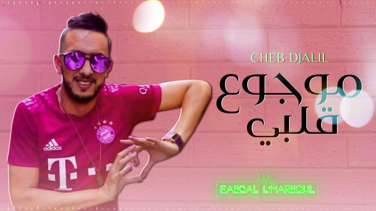 Rai Jdid Cheb Djalil 2021 Mawjou3 Galbi موجوع قلبي C Music Video En 2021 Clip Video Duo Music Rai