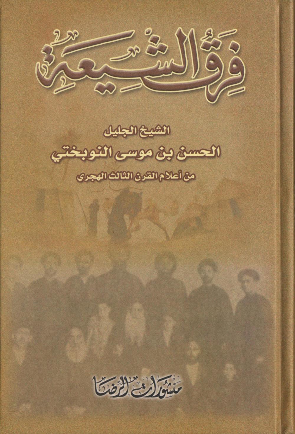 فرق الشيعة النوبختي Free Download Borrow And Streaming Internet Archive In 2020 Book Club Books Arabic Books Books