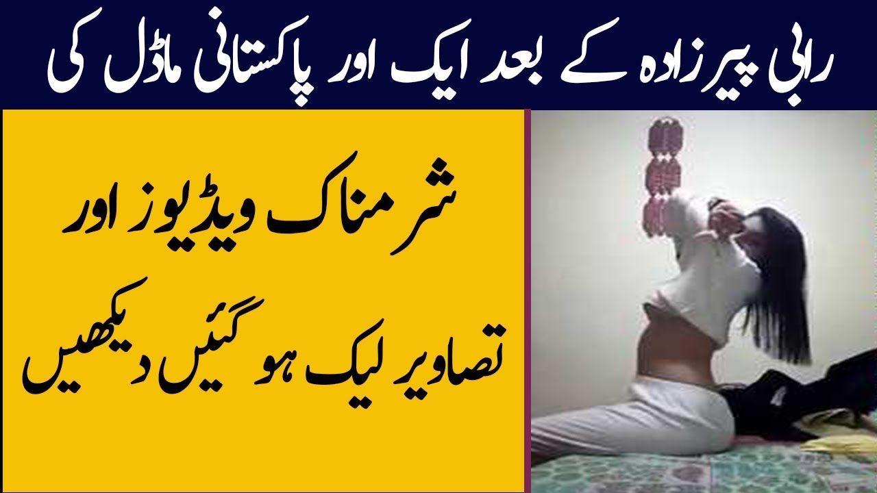 Pakistani Actress Model Samara Chaudhry Video Viral -3249