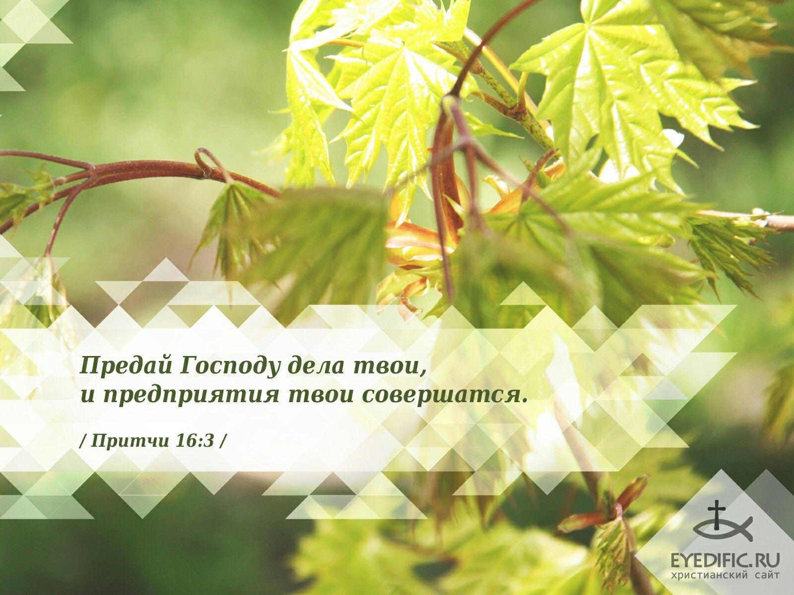 Библейский открытки, надписью