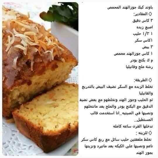 باوند كيك جوز الهند المحمص Food Receipes Cooking And Baking Recipes