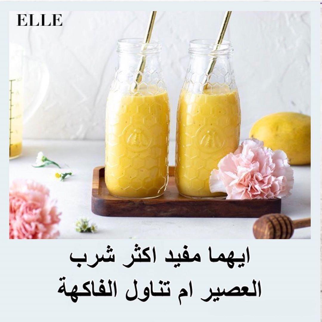 Elle Dz S Instagram Photo لا تعتبر العصائر صحية أكثر من تناول الفواكه والخضراوات الكاملة مع إن العصير الذي نشربه مستخلص من الفواكه Fruit Food Cantaloupe