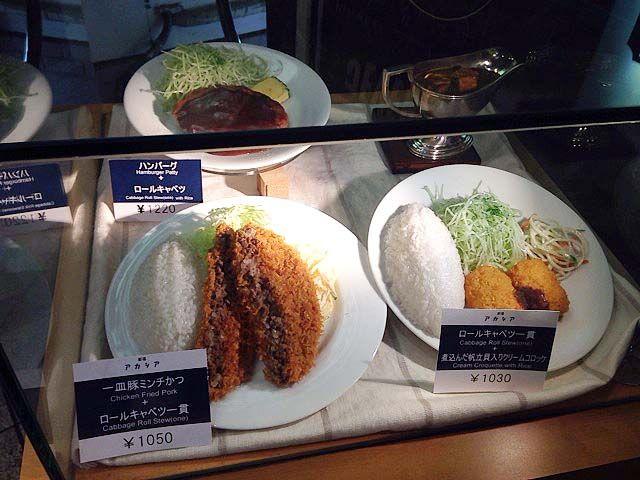 新宿 アカシア 洋食