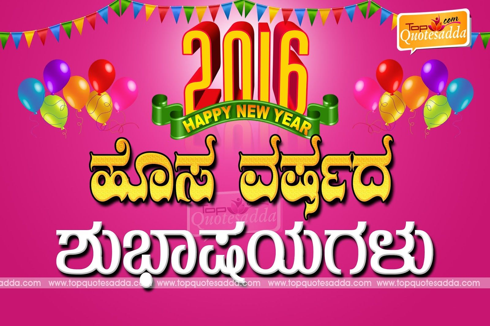 2016 happy new year wishes in kannada advance happy new year quotes about new year