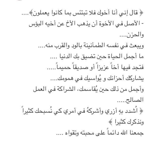 Pin By Somayah Ameen On الأخوة في الله Math Lie Math Equations