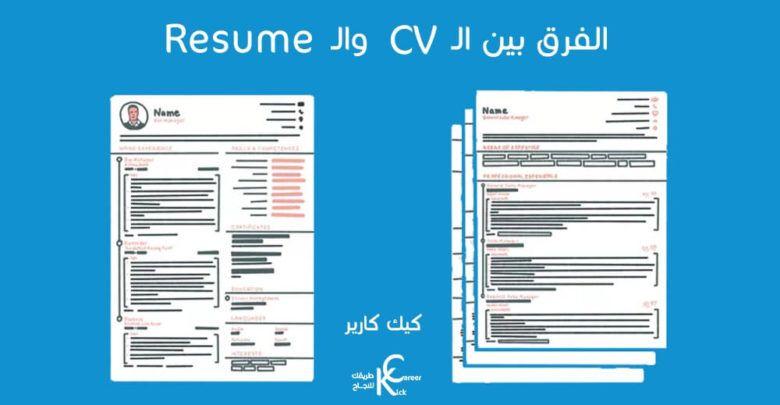 ما الفرق بين الـ Cv والـ Resume Bar Chart Chart Resume
