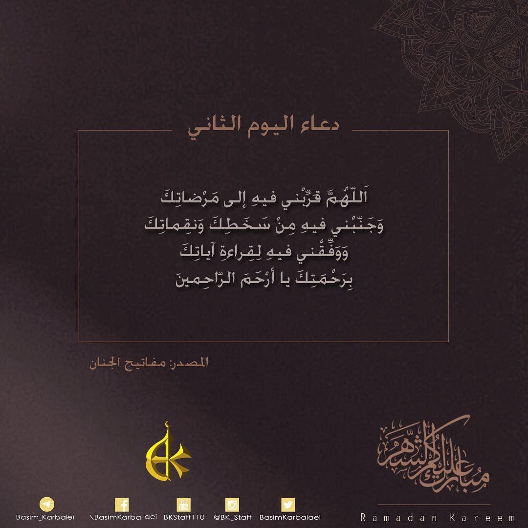 Basim Karbalaei باسم الكربلائي On Instagram دعاء اليوم الثاني في شهر رمضان تقبل الله أعمالكم باسم الكربلائي Ramadan Ramadan Kareem Kareem