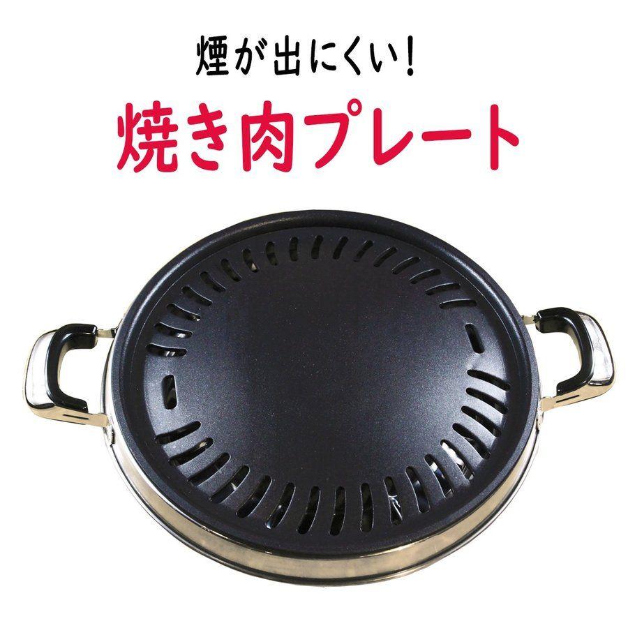 焼肉プレート 丸型 無煙 遠赤 煙が出来にくい 炭火焼 グリル 韓国焼肉