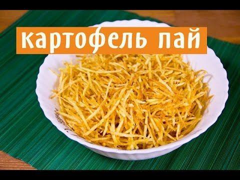 Рецепт салата с картофелем пай и ветчиной