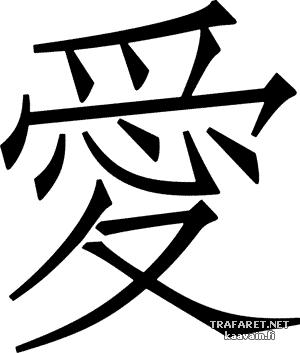 Картинки с иероглифами китайскими ассоциации