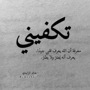 و لنا في الحلال لقاء Arabic Quotes Real Life Quotes Proverbs Quotes