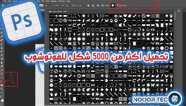 تحميل اشكال الاحترافية للفوتوشوب Costum Shapes Tool Photoshop Plugins Periodic Table