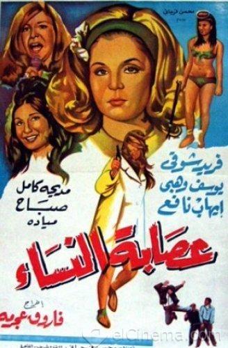 Pin By زمان يافن On أفيشات صبـــــــــــــاح Egyptian Movies Egyptian Poster Cinema Posters