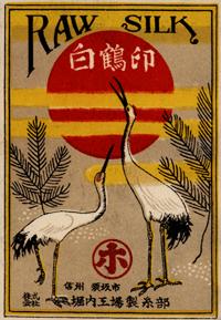 Vintage Silk Label
