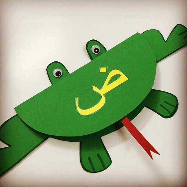توزيعات ضفدع من الورق المقوى للأطفال Arabic Kids Arabic Alphabet Letter A Crafts