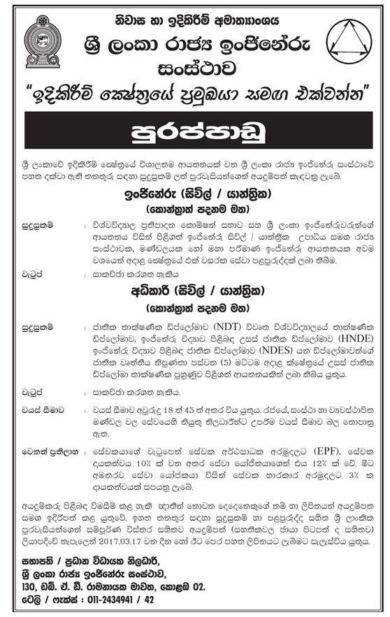 Engineer Civil Mechanical Superintendent Civil Mechanical State Engineering Corporation Government Jobs Job Government