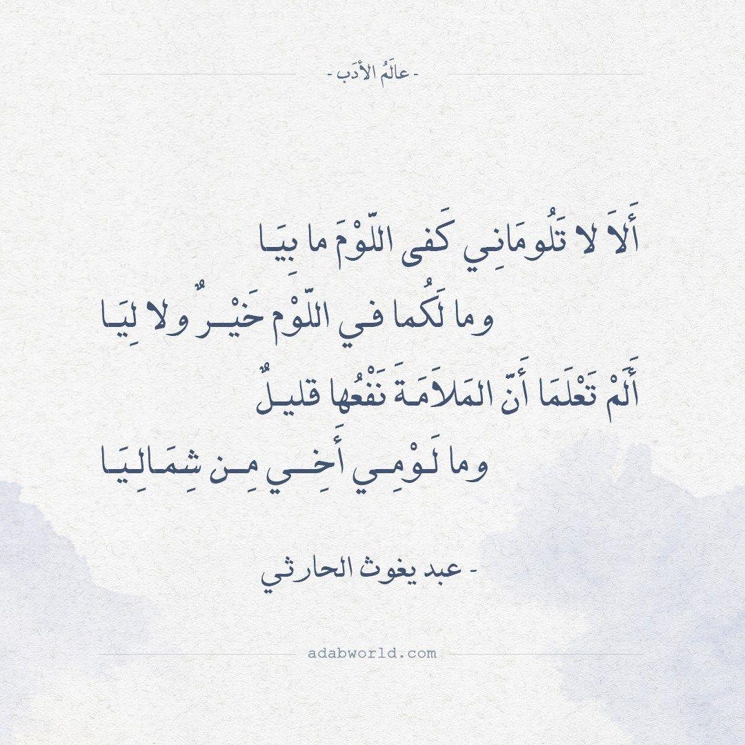 اقتباسات وأبيات شعر عن حكم عالم الأدب Arabic Poetry Quotations Words