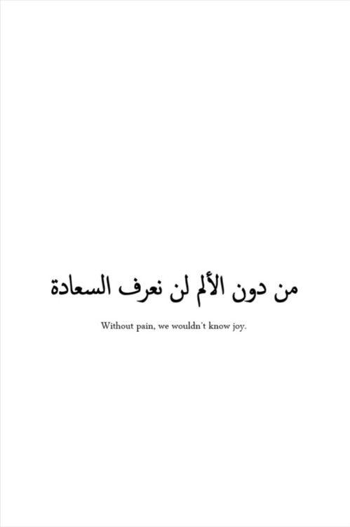 Superior Resultado De Imagen Para Arabic Quotes With English Translation