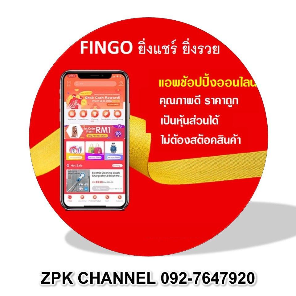 Fingo Thailand