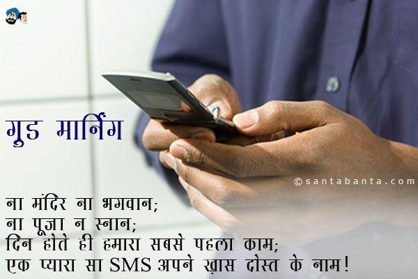 ना मंदिर ना भगवान;  ना पूजा न स्नान;  दिन होते ही हमारा सबसे पहला काम;  एक प्यार सा SMS अपने ख़&#…