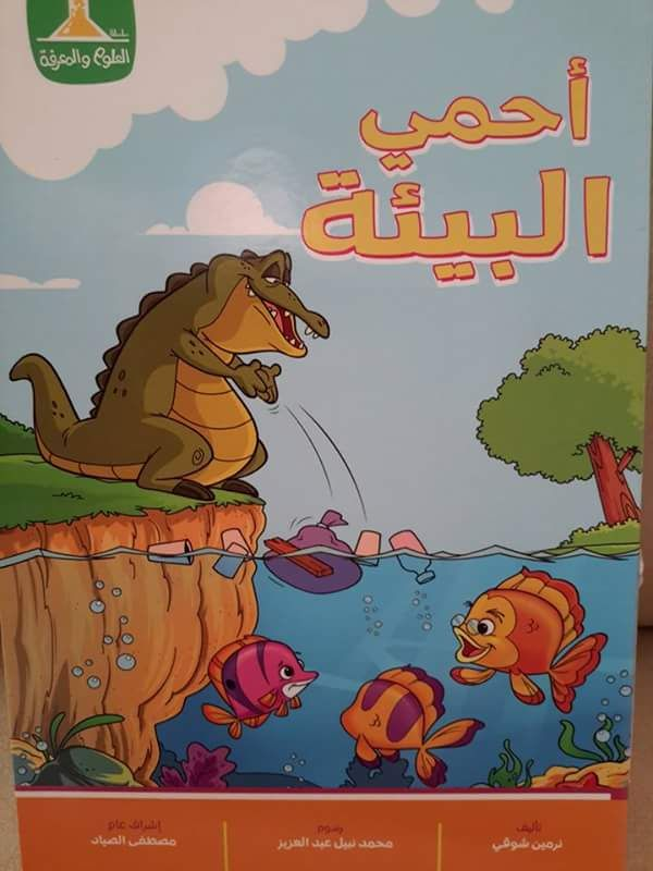 قصة أحمى البيئة ملفات أردنية Education Character Fictional Characters