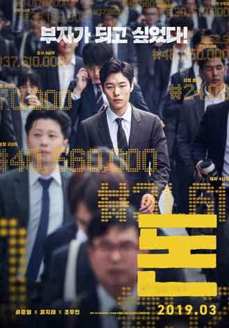 Rating Drama Korea Juli 2019 : rating, drama, korea, Drakor