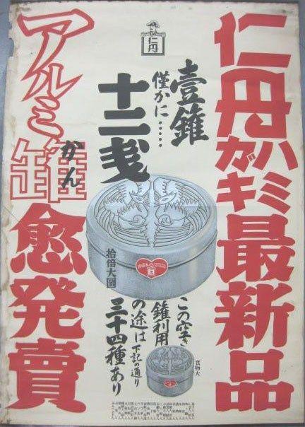 戦前の昭和のポスター Typograffit レトロポスター 古い広告 ポスター