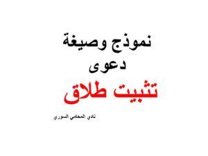نموذج وصيغة دعوى تثبيت طلاق نادي المحامي السوري Arabic Calligraphy Calligraphy Arabic
