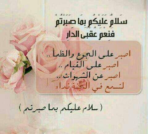 Pin By Somayah Ameen On دنيا وآخرة موت وحياة جنة ونار
