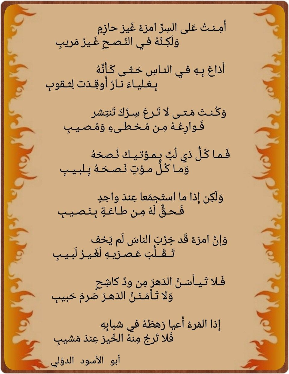 Pin By Ibrahim Elsaidi On أبيات شعر Wisdom Poems Arabic Language