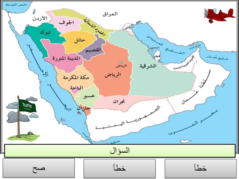 قالب رحلة الطائرة لعبة بوربوينت تتناسب مع الحصص التفاعلية Map Map Screenshot Art
