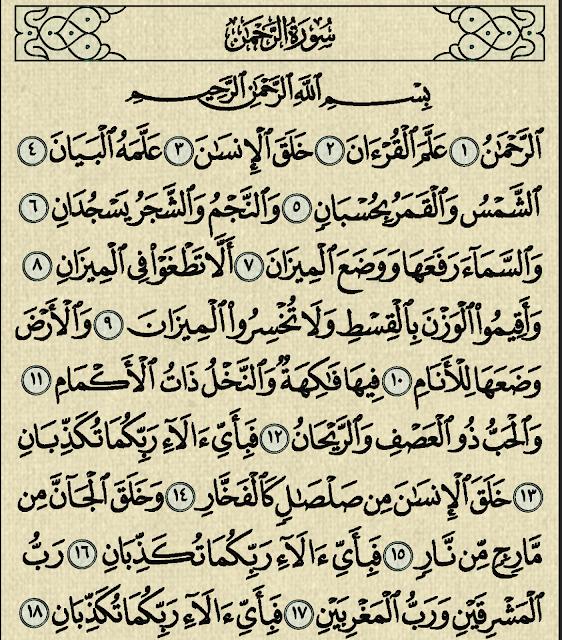 شرح وتفسير سورة الرحمن Surah Ar Rahman Math Sheet Music Surah Ar Rahman