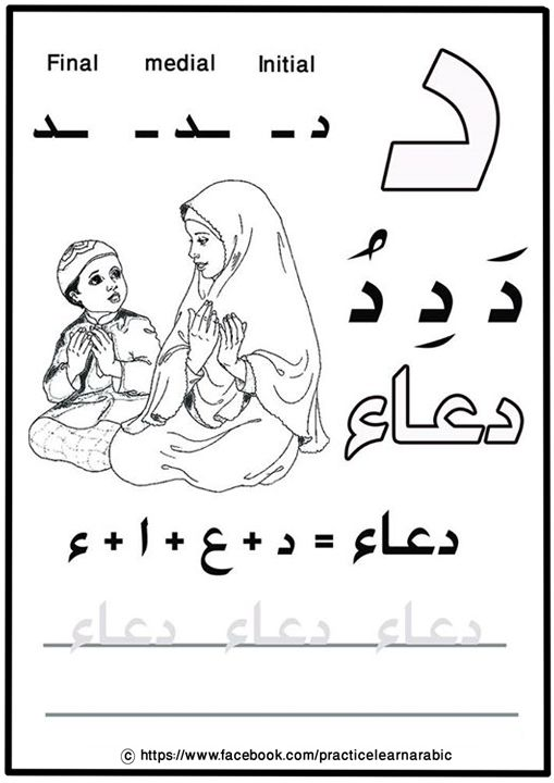 My First Letters and Words book # حرف الدال #