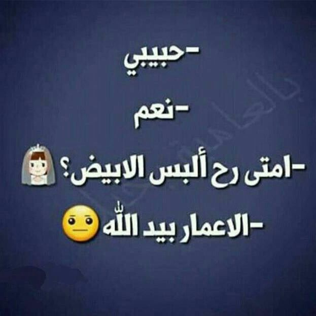 Pin By ح نين آل و ط ن On صور و عبارات مضحكه Funny Qoutes Arabic Jokes Funny