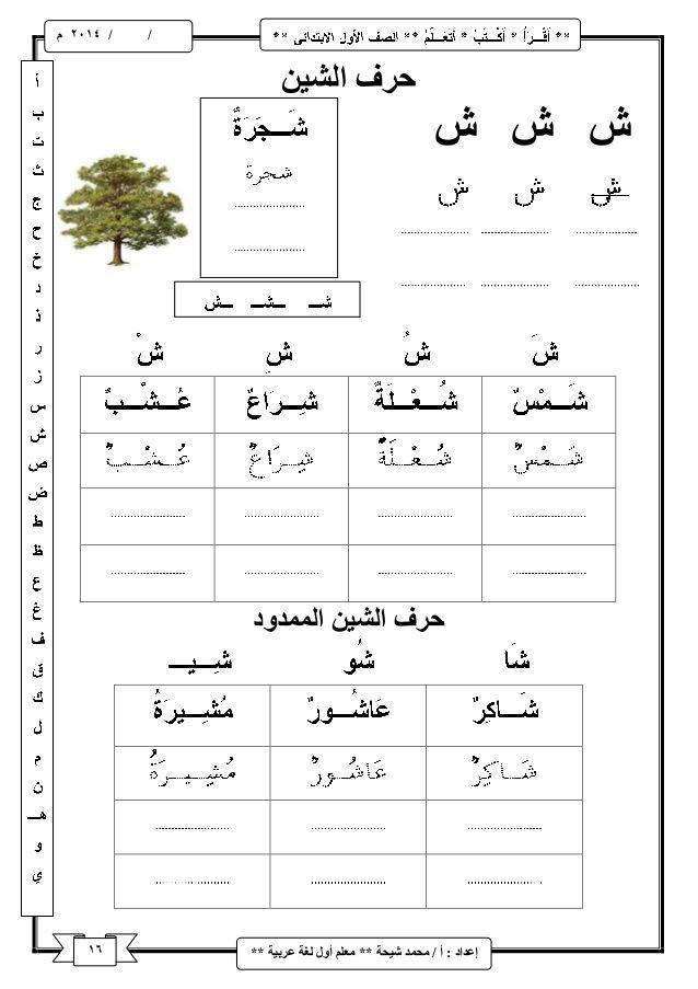 شرح منهج اللغة العربية للصف الأول الابتدائى ترم اول Learning Arabic Arabic Alphabet Learn Arabic Alphabet