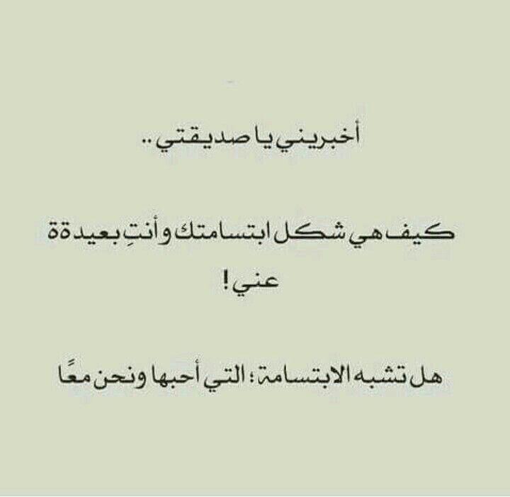 فليس من العدل يا صديقتي أن تكونين من أقرب الأرواح لقلبي ولا نلتقي كثيرا إشتقت لرؤيتك لحديثك لإبتسامتك لعينيك Quotes Arabic Words Words